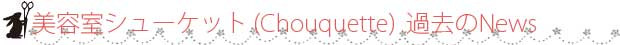 山口県山口市宮野の美容室 美容室シューケット 過去のお知らせ・ニュース