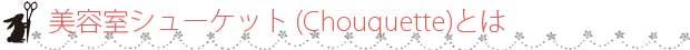 山口県山口市宮野の美容室 美容室シューケット 山口県立大学美容室、山口県山口市緑ヶ丘の美容室 美容室シューケット、山口県山口市宮野の美容室 美容室シューケット