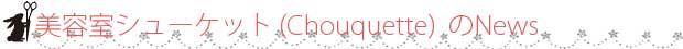 山口県山口市宮野の美容室 美容室シューケット お知らせ・ニュース オープンセール期間を3月末まで延長