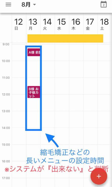 山口市 美容室 美容院 シューケット /宇部/萩/防府/美祢/小野田/自動予約