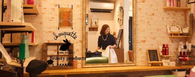 山口県山口市緑ヶ丘の美容室・美容院 美容室シューケット (Chouquette) 美容商品
