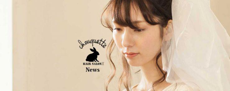山口県山口市の美容院・美容室 美容室シューケット 美容院 月別ニュース・お知らせ