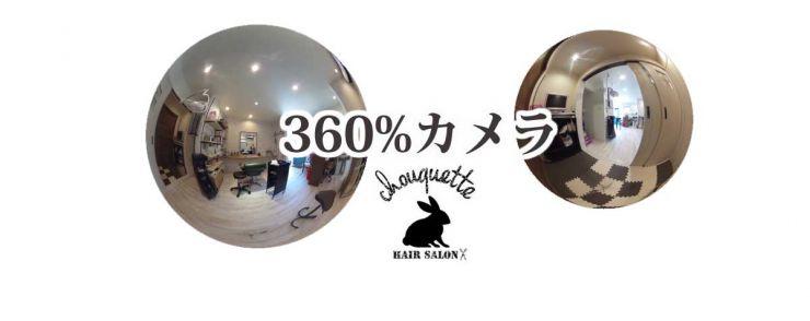 山口県山口市宮野の美容室 美容室シューケット 全天球カメラ